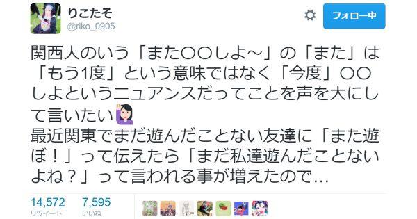関東人は混乱必至! 関西人が使う「また」には、もう一つの不可解な意味があった
