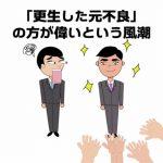 【「寝てない」がカッコいいと思っている男子】日本人の謎すぎる風潮