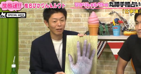 中指と薬指の距離が近い人は「疲れている」? 島田秀平が手相を解説