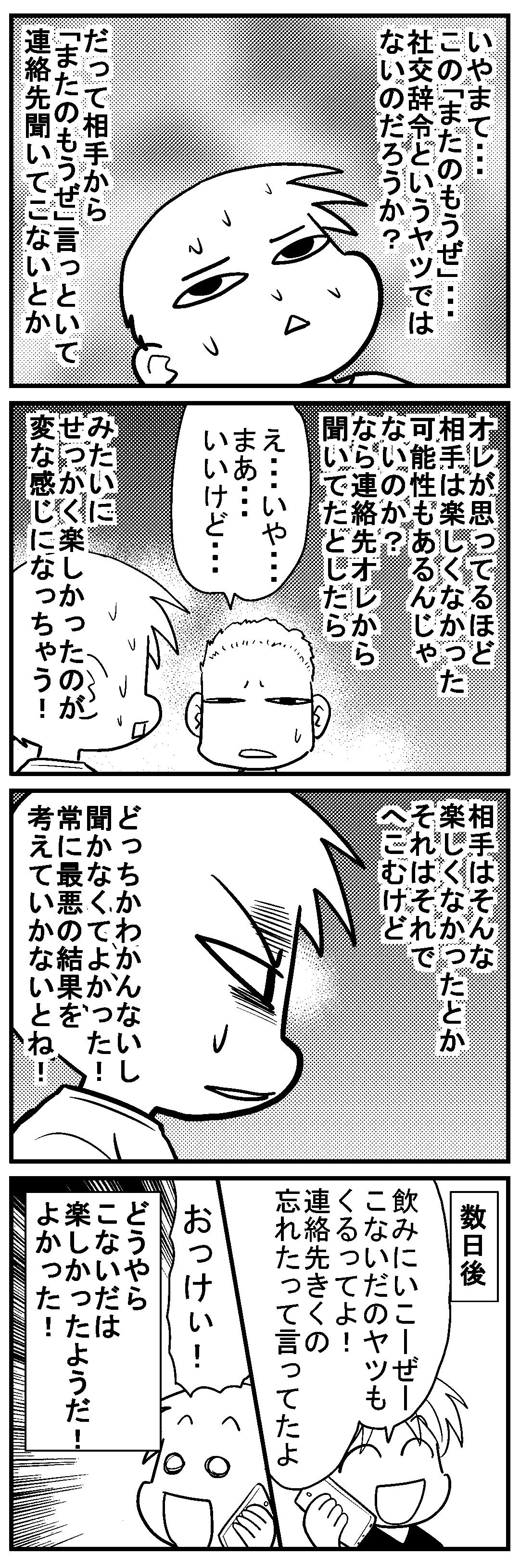 深読みくん78-4