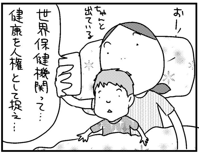 このばし日記 1話 8