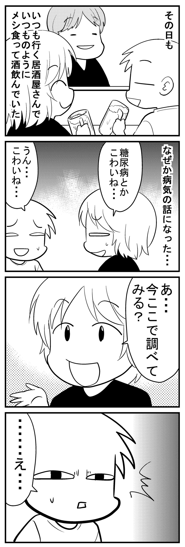 深読みくん85-1