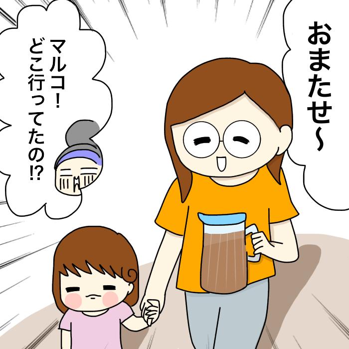 ママ友11