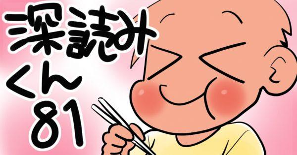 【美味しい焼肉のために・・・】深読みくん 第81弾