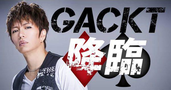 【GACKT参戦】ポーカーが今熱い!テキサスホールデムにハマる人続出中