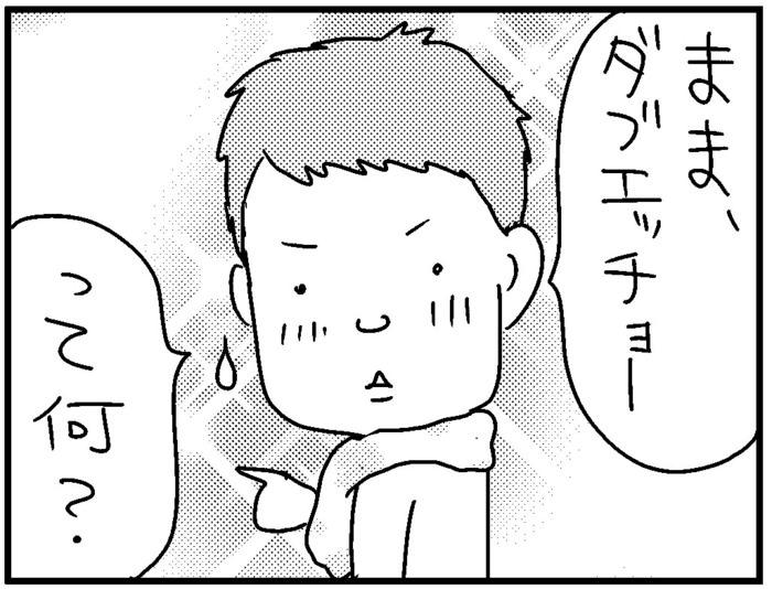 このばし日記 1話 3