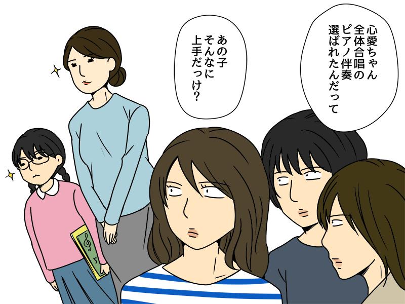 小学生の母0007