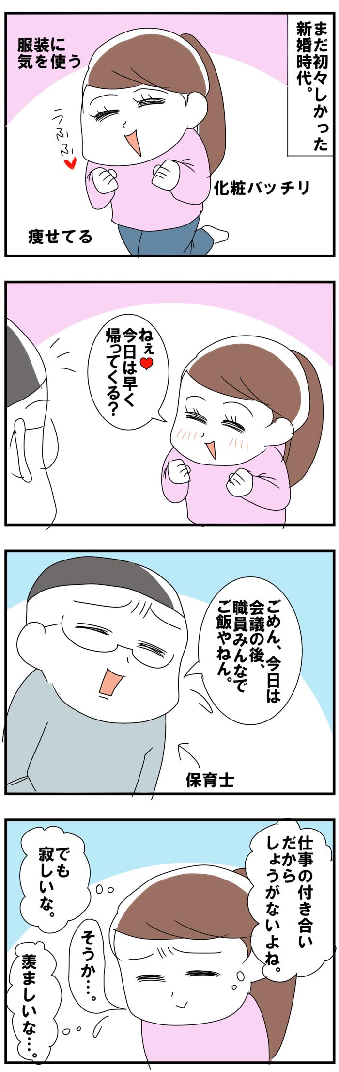 子育て 変化1