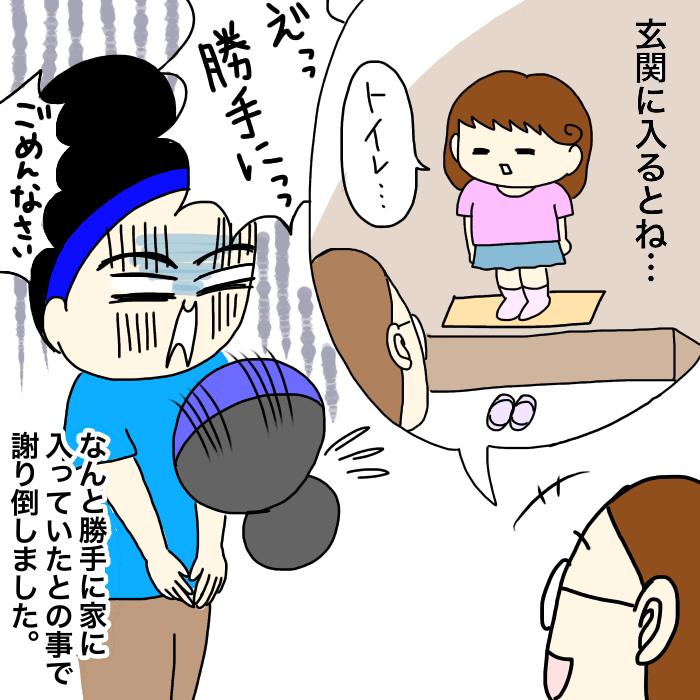 ママ友12