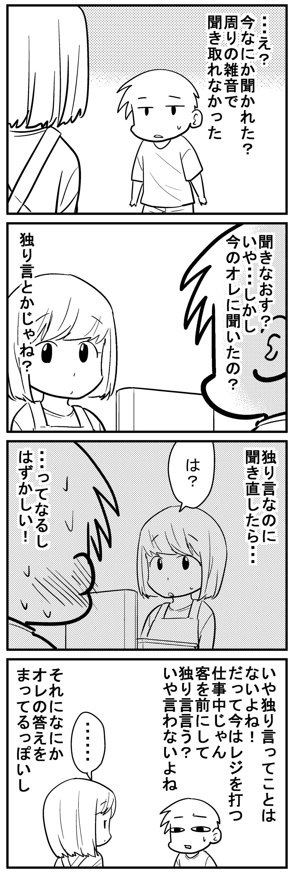 深読みくん82-2