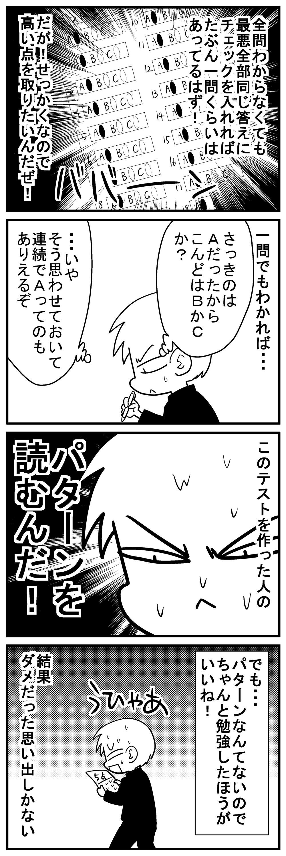 深読みくん79-2