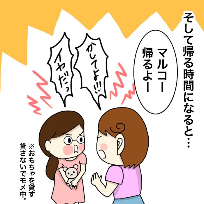 ママ友14