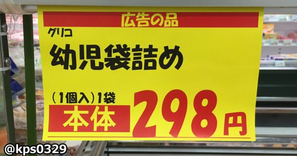 【金子獲得へ、広島5億年20円提示】何度見ても信じられない爆笑誤植8選