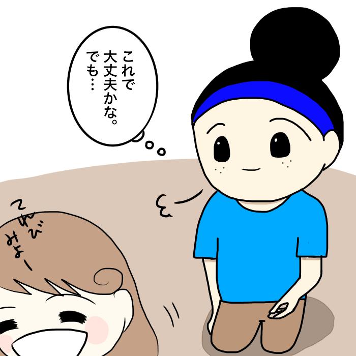 ママ友19