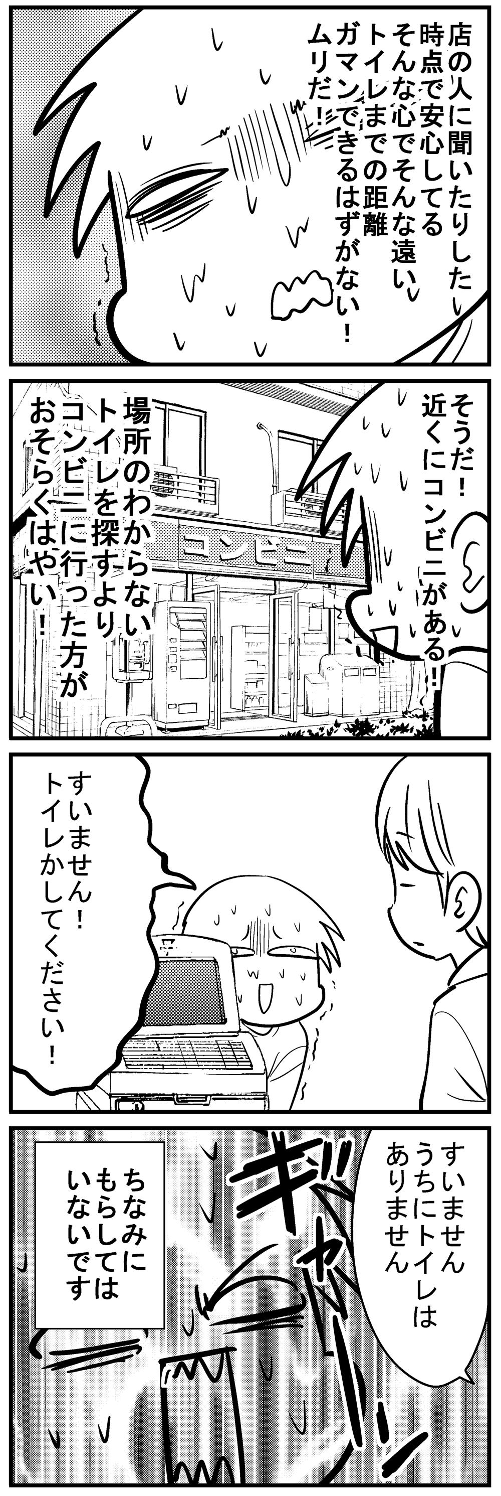 深読みくん80-2