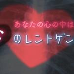 【あなたの心の中は・・?】心のレントゲン診断