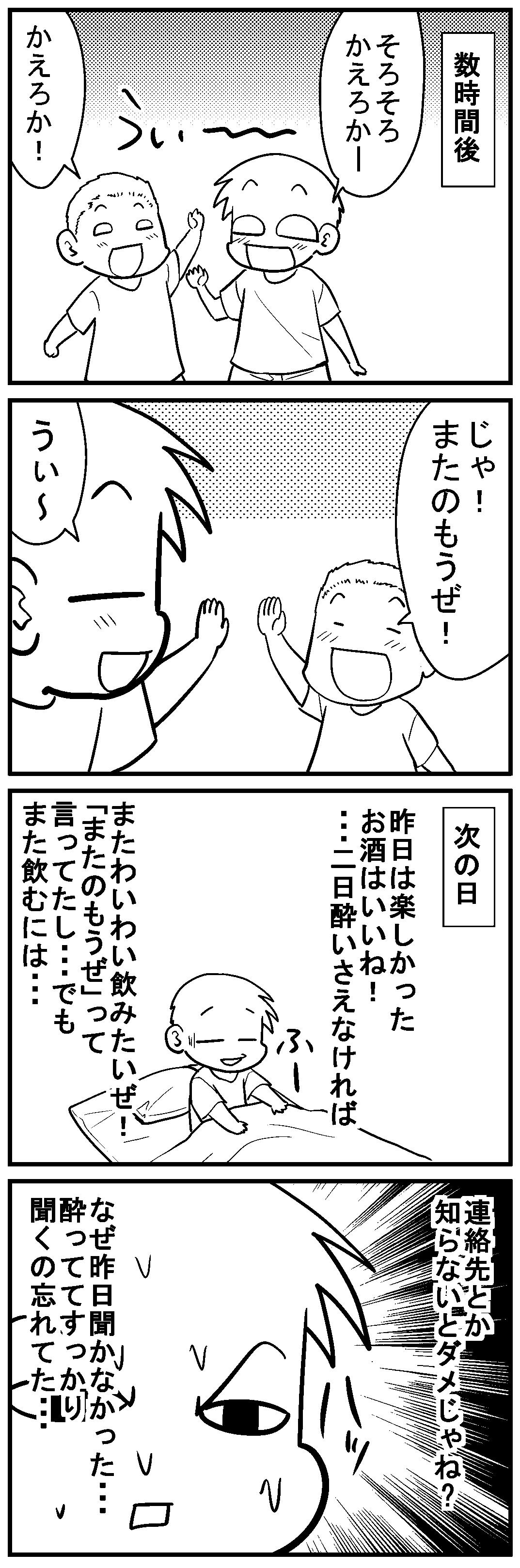 深読みくん78-3