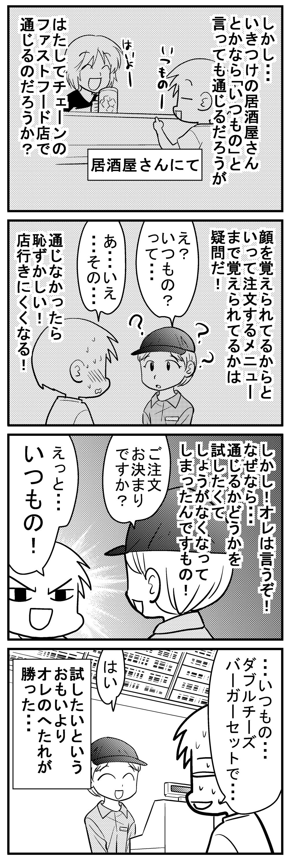 深読みくん83-2
