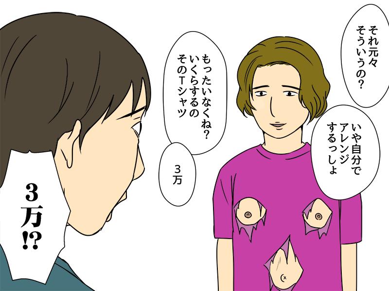 ファッション0003