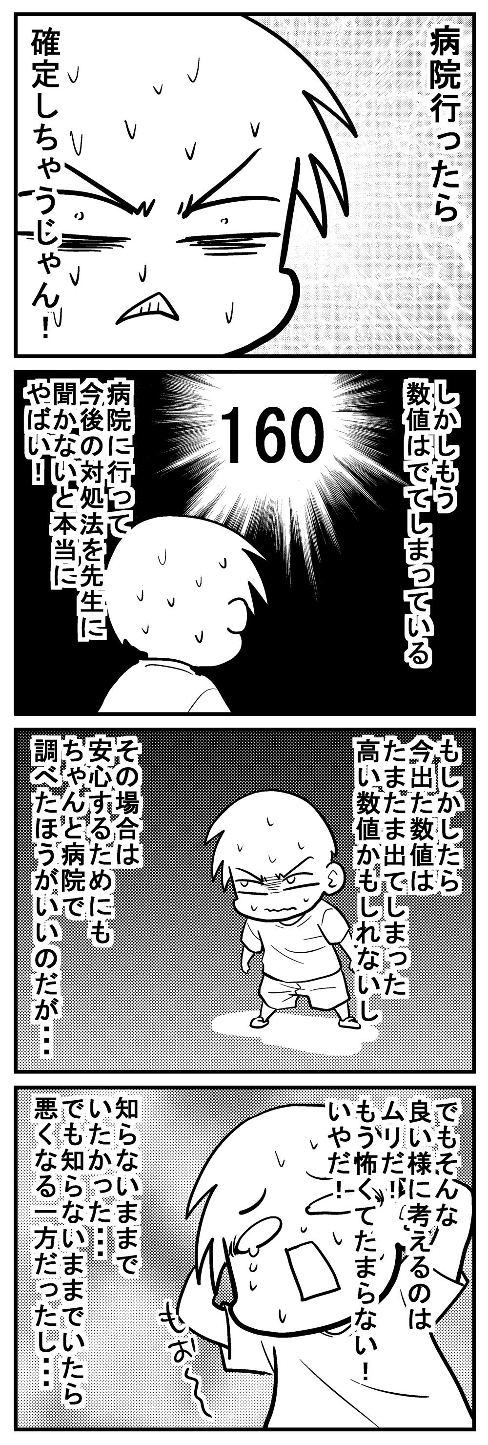 深読みくん86-2