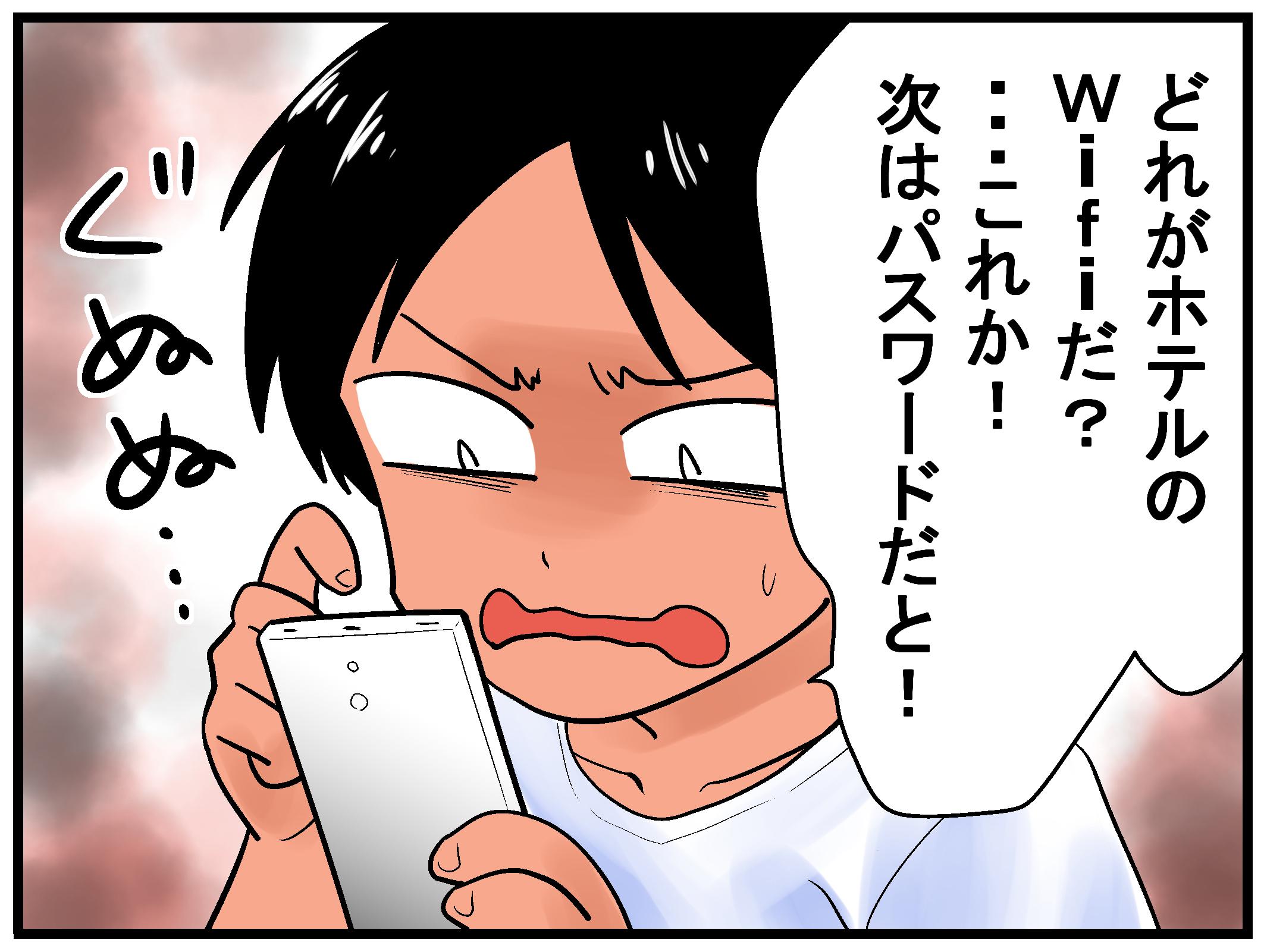 ビジホあるある修正03
