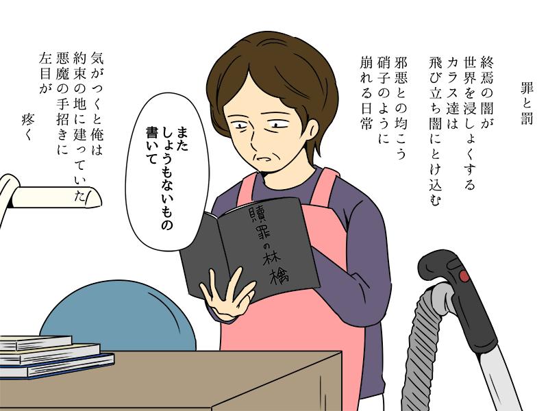 中二病0001