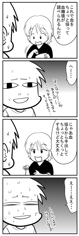 深読みくん85-2