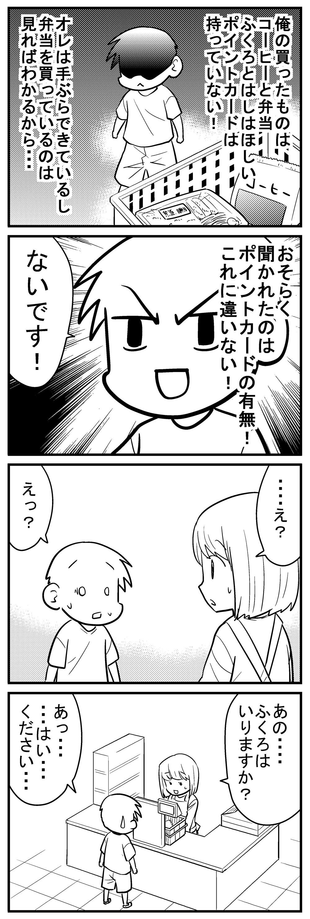 深読みくん82-4