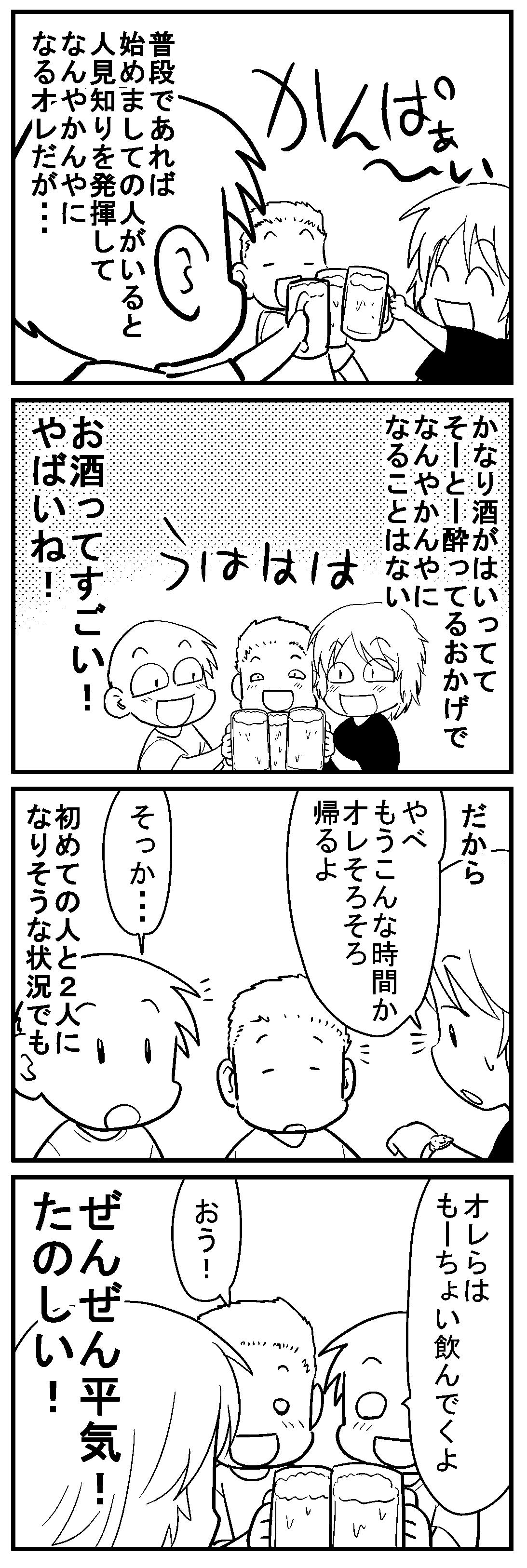 深読みくん78-2
