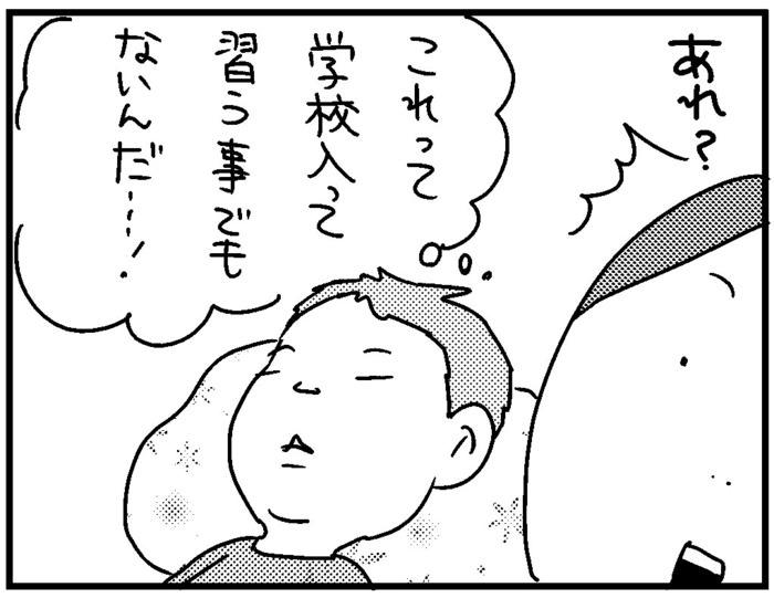 このばし日記 1話 9