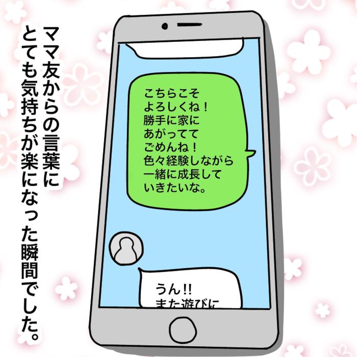 ママ友24
