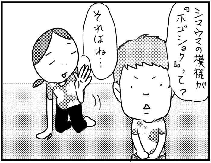 このばし日記2 5