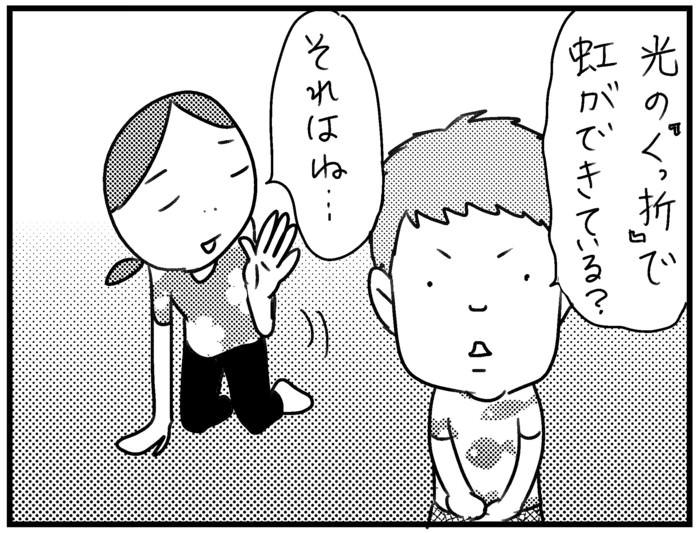 このばし日記2 6