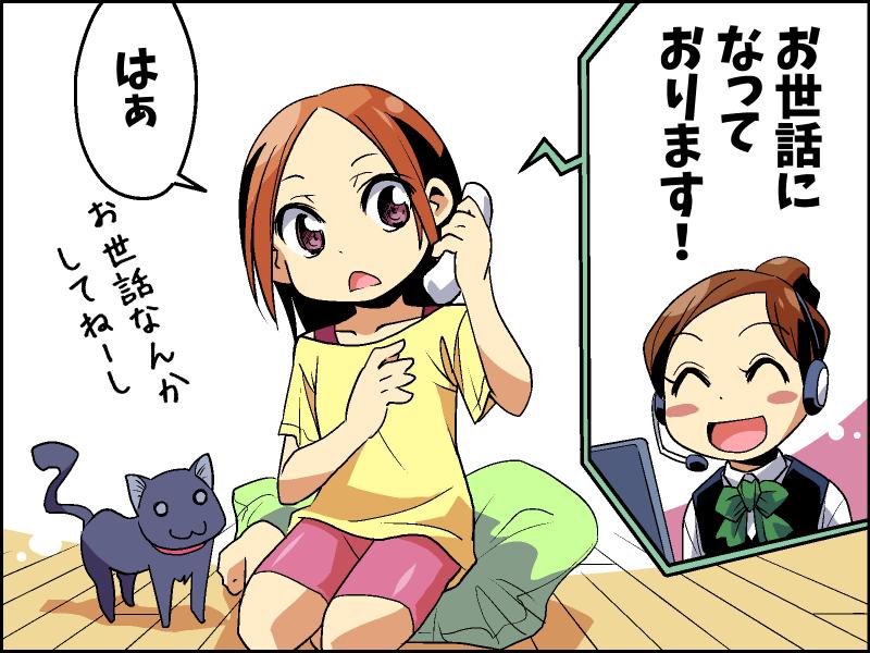 電話勧誘_001