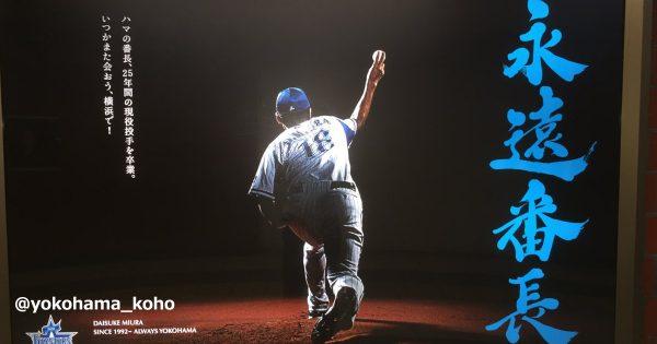25年間ありがとう!引退を表明した「ハマの番長」を讃える駅のポスターが最高にイカす