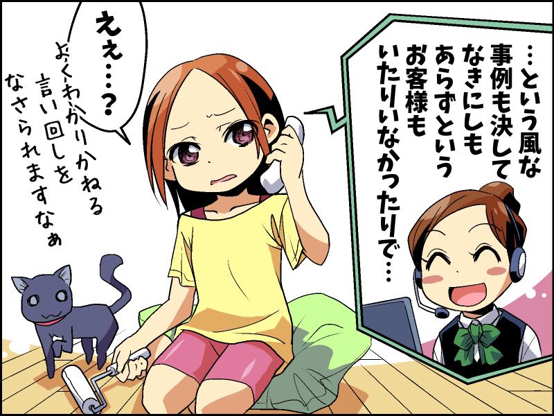 電話勧誘_004