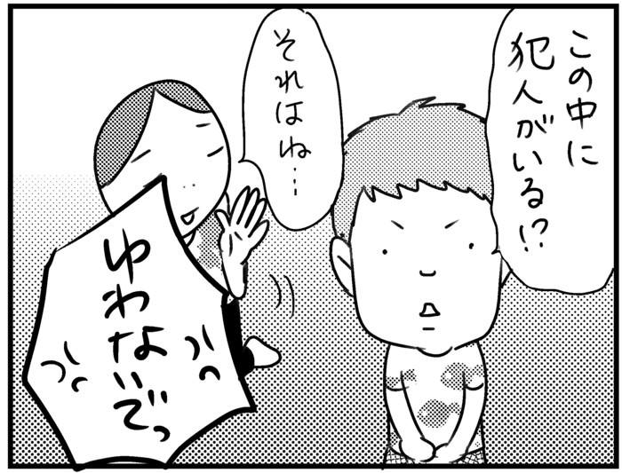 このばし日記2 7