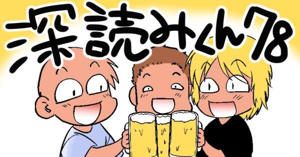 【お酒の力ってすごいね!!】深読みくん 第78弾