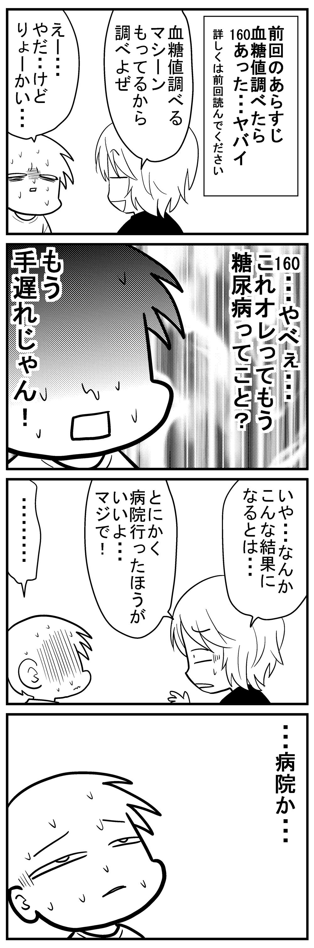 深読みくん86-1