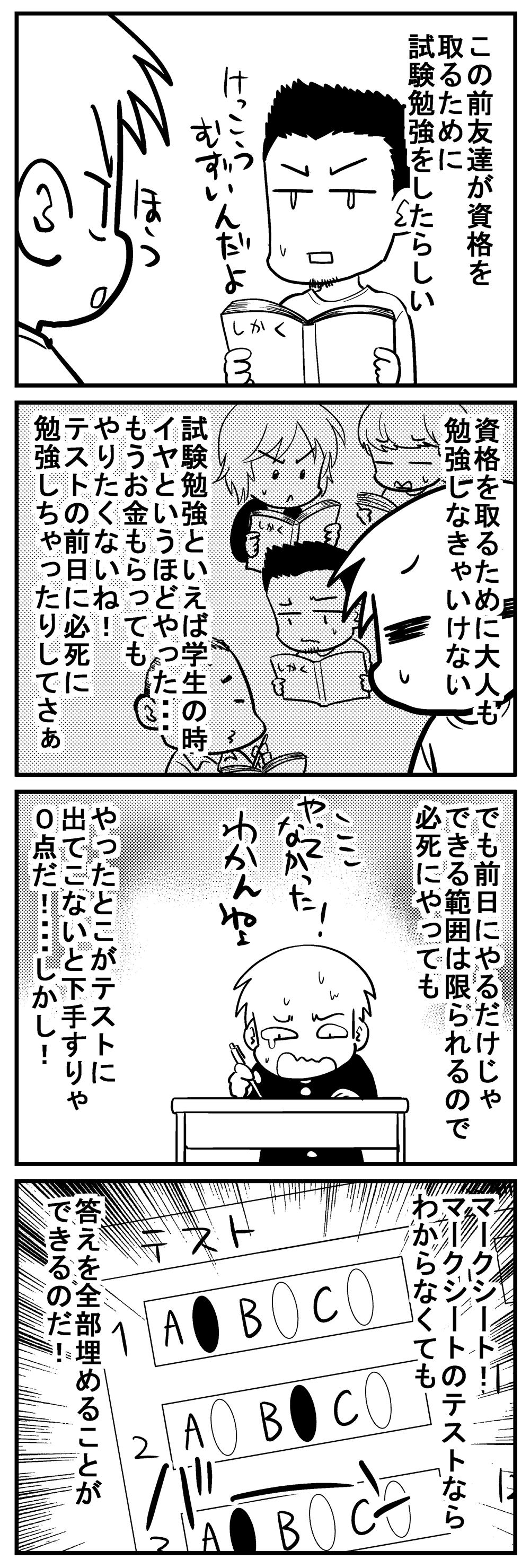 深読みくん79-1