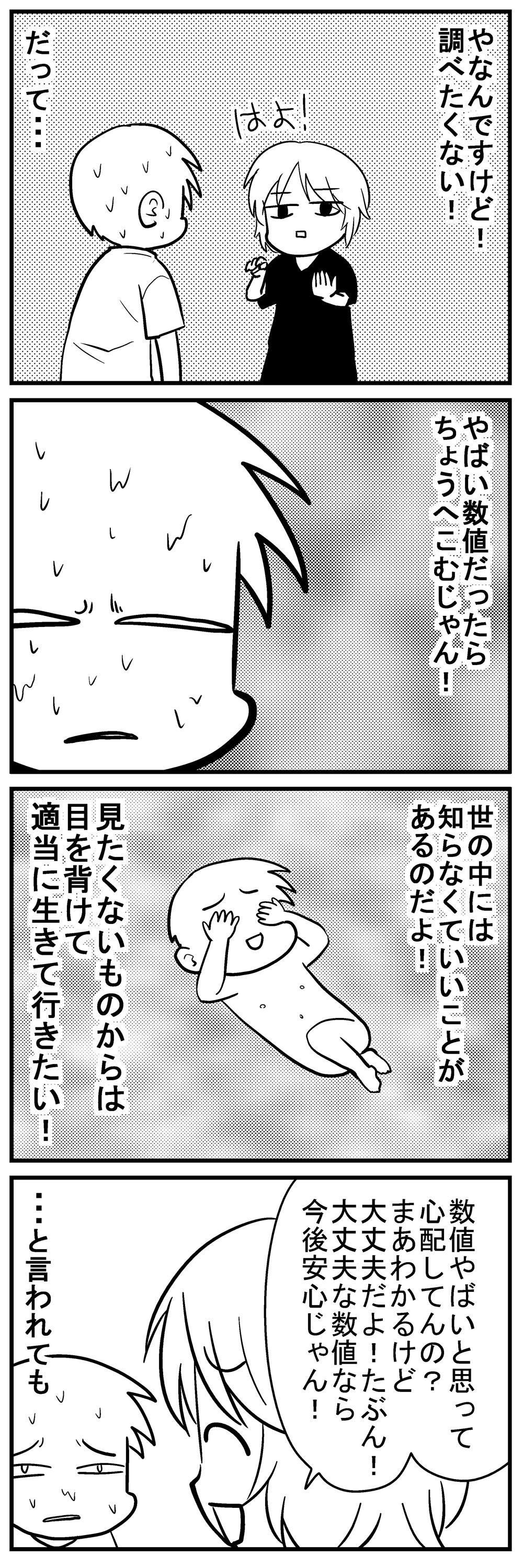 深読みくん85-3