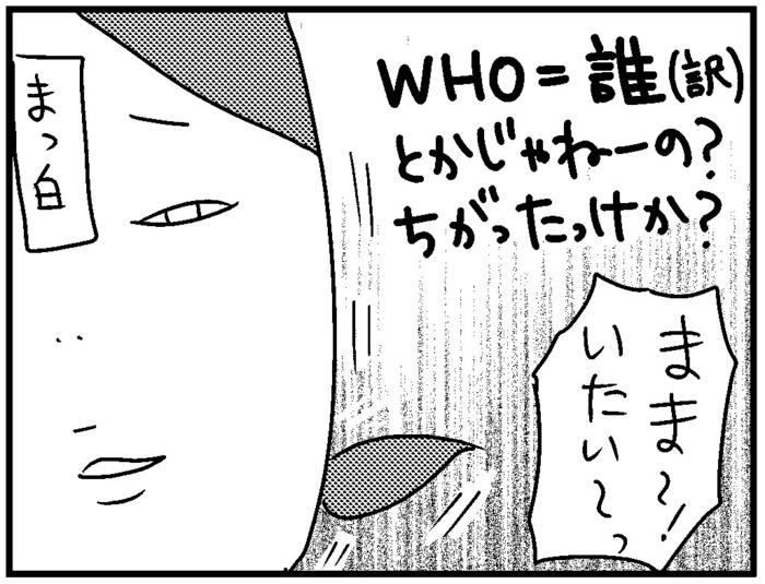 このばし日記 1話 6