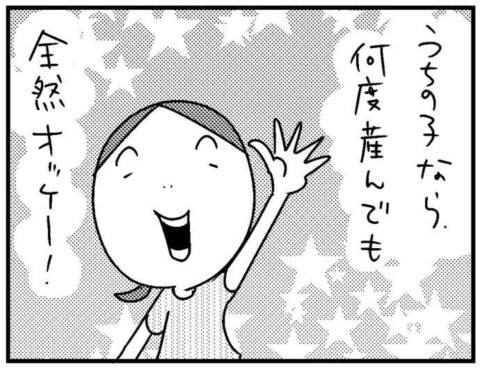 このばし日記 1話 1
