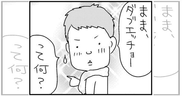 このばし日記 1話 アイキャッチ
