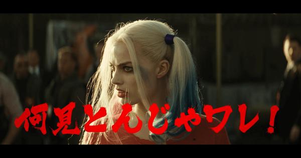 ドス利きまくり!映画「スーサイド・スクワッド」予告編の広島弁バージョンがシュール過ぎて笑う
