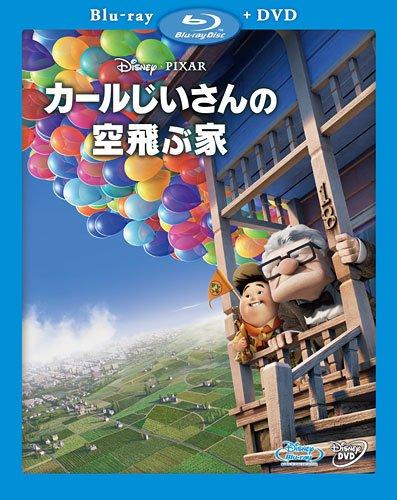 泣けるアニメ50選 カールじいさんの空飛ぶ家