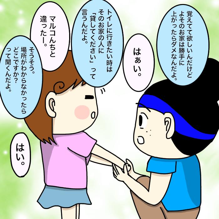 ママ友17
