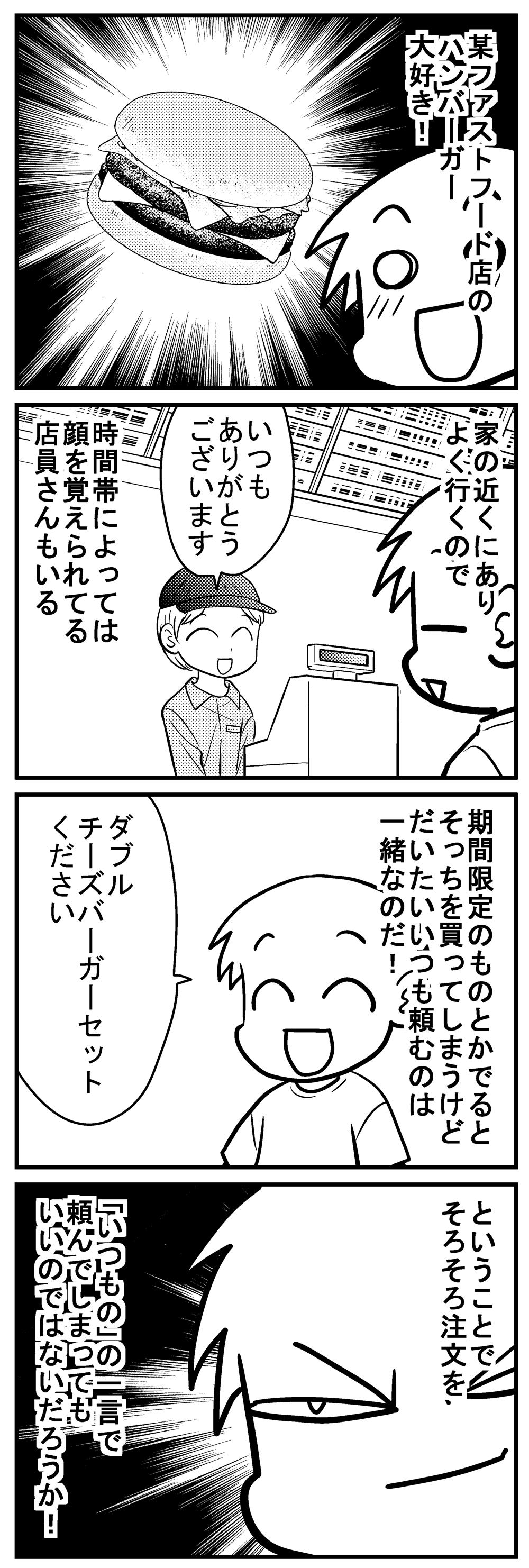 深読みくん83-1