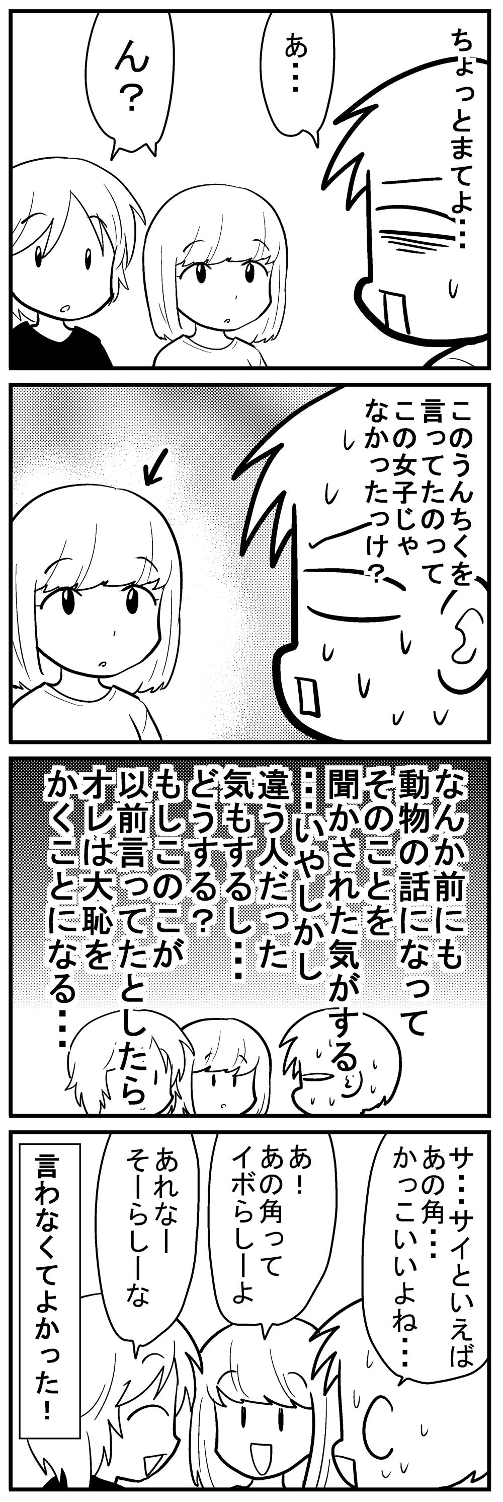 深読みくん84-2