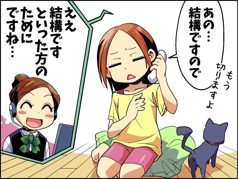 電話勧誘_006